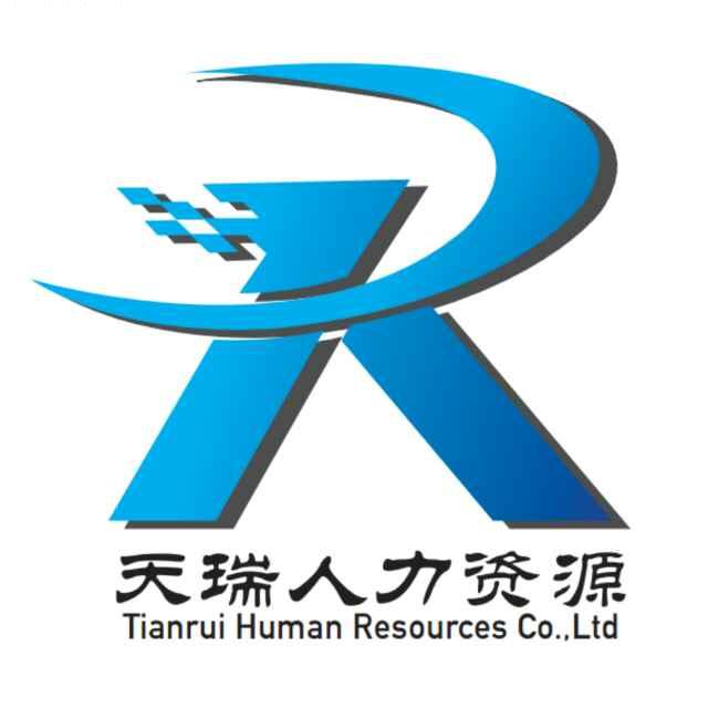 济南市钢城区天瑞人力资源有限公司